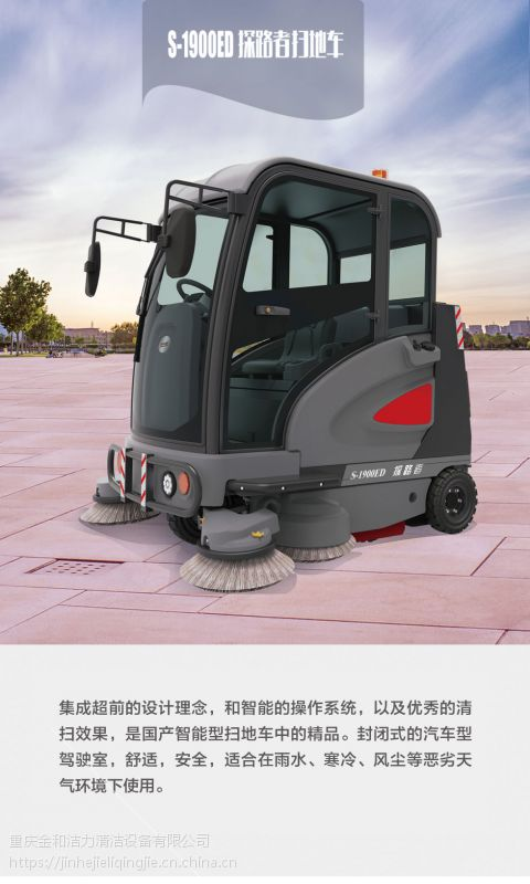 重庆扫地机S-1900ED/广场使用封闭式扫地效果