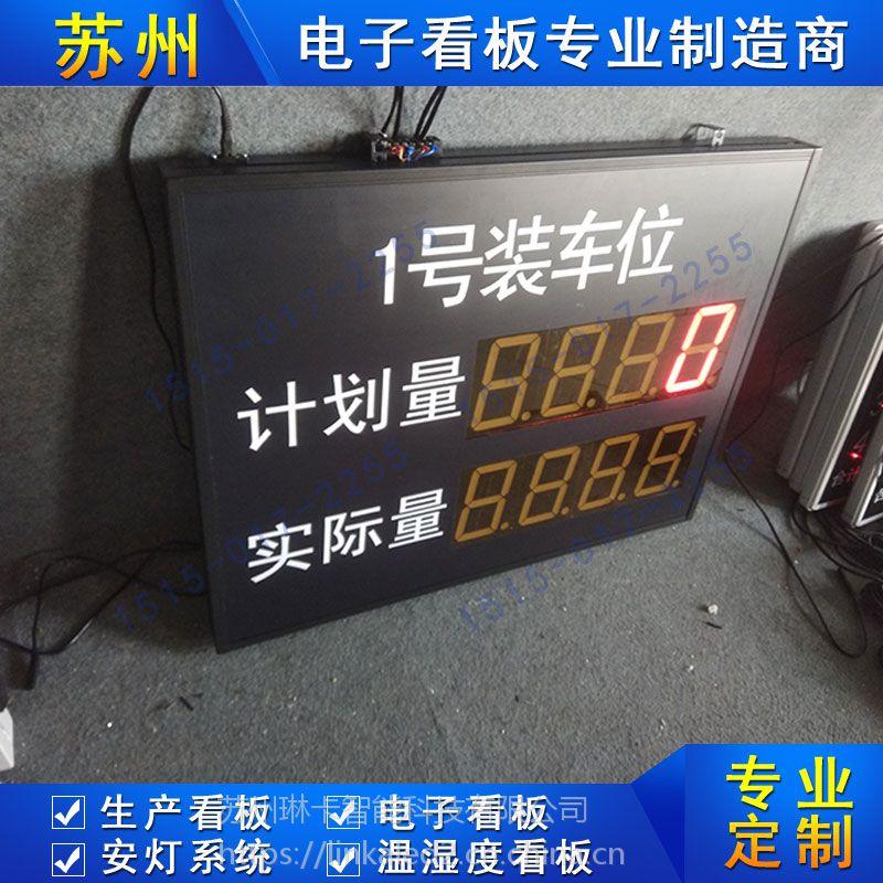 工厂车间生产看板数码管悬挂式LED显示屏PLC控制RS485通讯看板