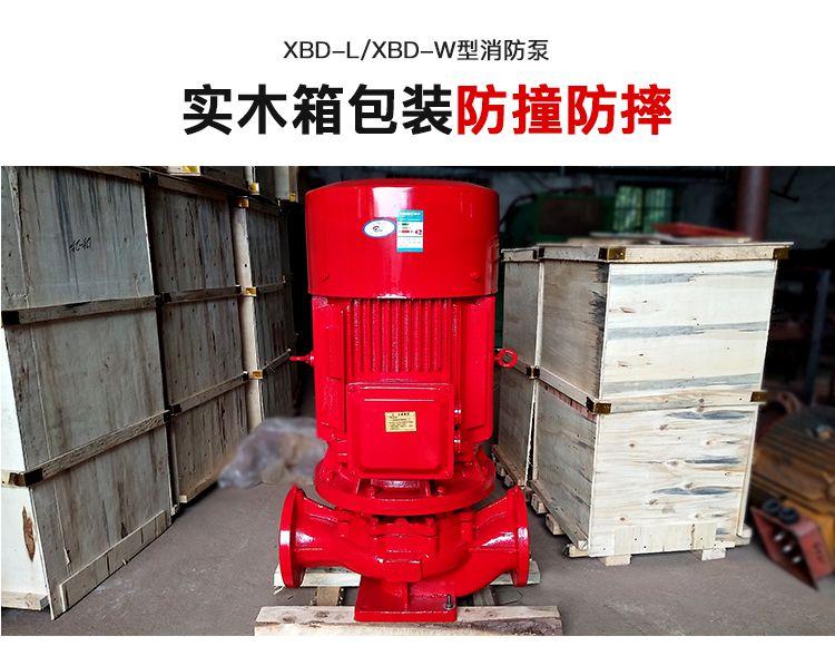 立式喷淋泵消防给水泵XBD9.0/15G-80L单级消防泵XBD20-35-HY上海凯泉泵