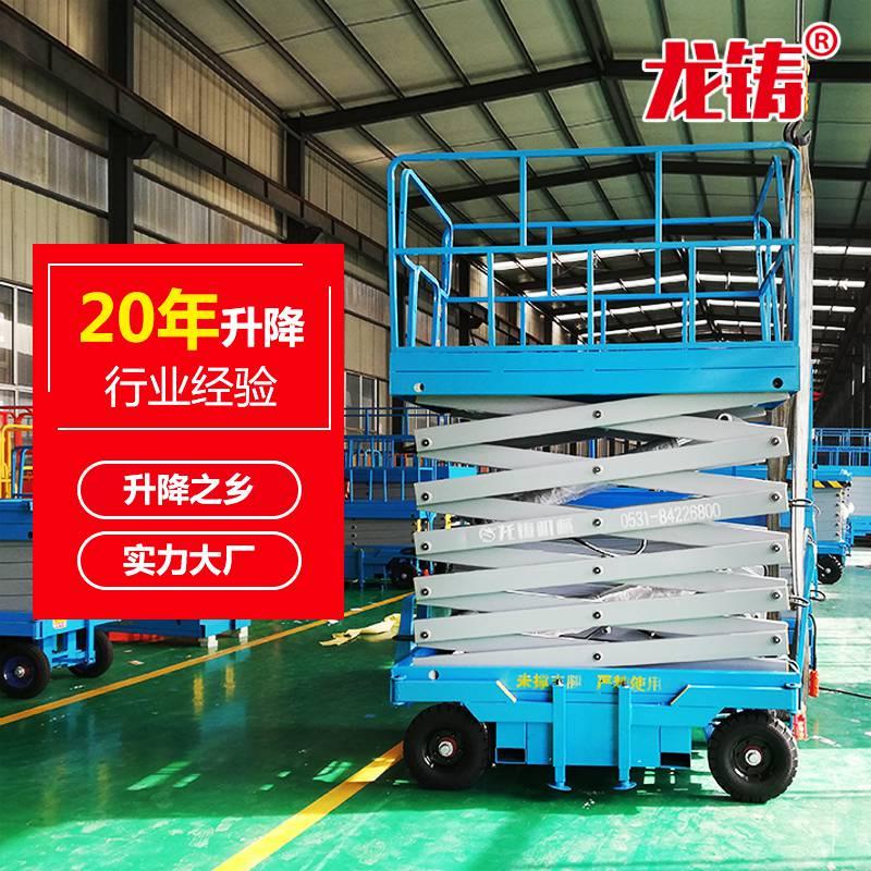 四轮移动式液压升降机 14米剪叉式电动液压升降平台生产厂家
