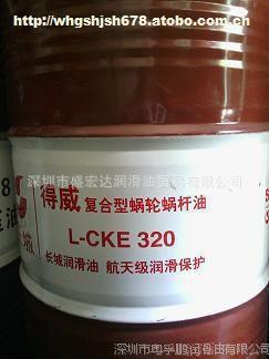 13公斤/200L/桶-长城牌L-CK E/P 320 460 680 极压型蜗轮蜗杆油