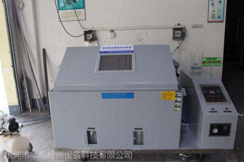 盐水喷雾试验机生产厂家-华凯检测