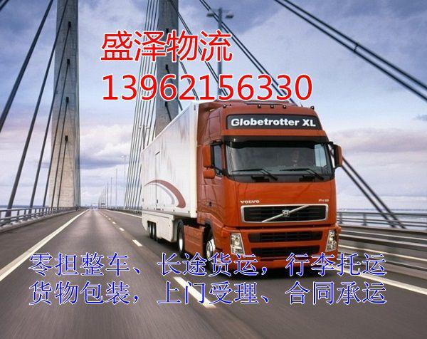 苏州到聊城物流专线欢迎你√13962156330