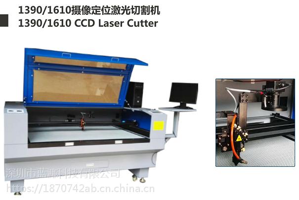 蓝濂LN-1390高精度自动识别绣花商标切割 CCD摄像定位激光切割机 图案自动摄像定位切割机