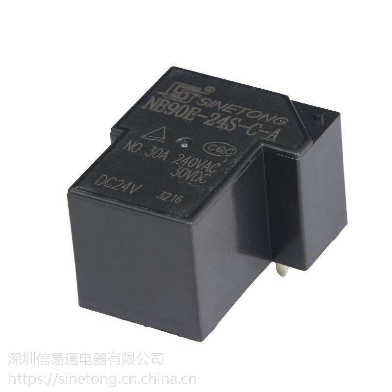 T90信易通24V功率继电器NB90E-24S-C-A4小型30A继电器