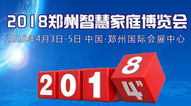 2018中国(郑州)智慧家庭博览会