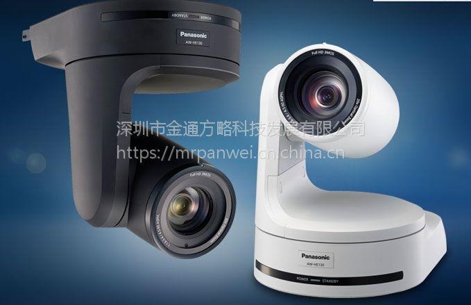 松下 一体化高清视频会议摄像机AW-HE130WMC/AW-HE130KMC 低价出售