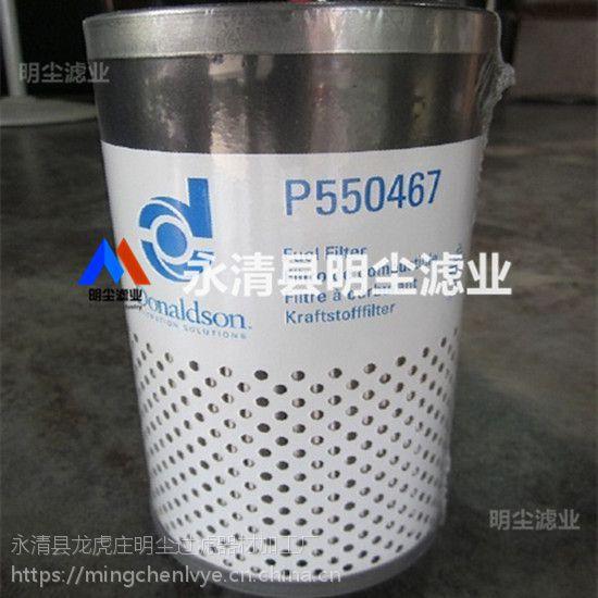 P779548唐纳森滤芯厂家加工替代品牌滤芯