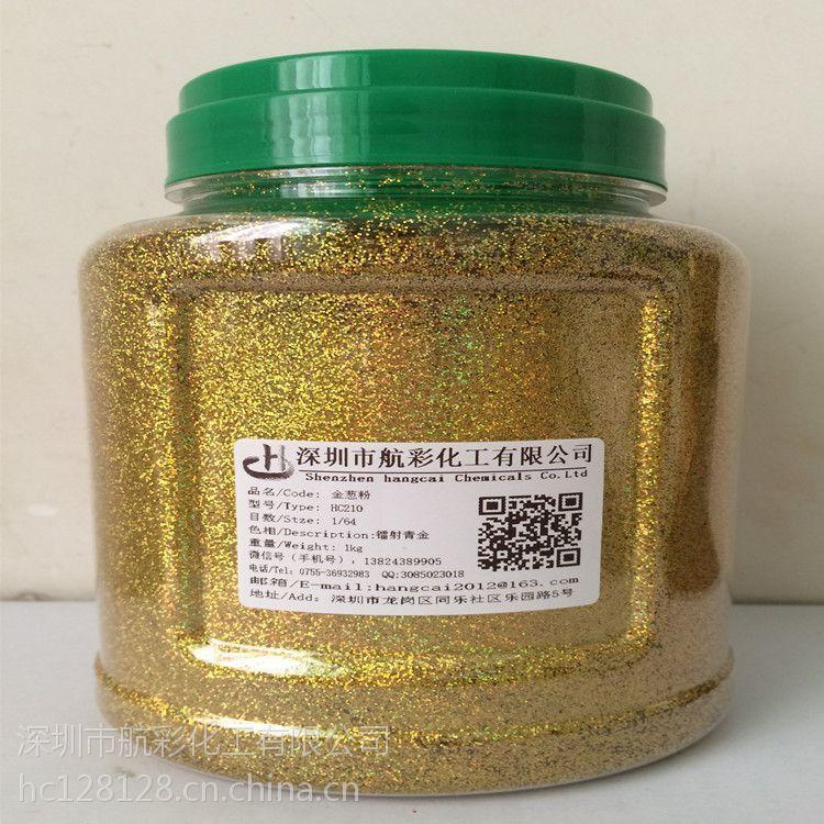 航彩金葱粉LB210镭射青金粉 印花涂料 真瓷胶 美缝剂