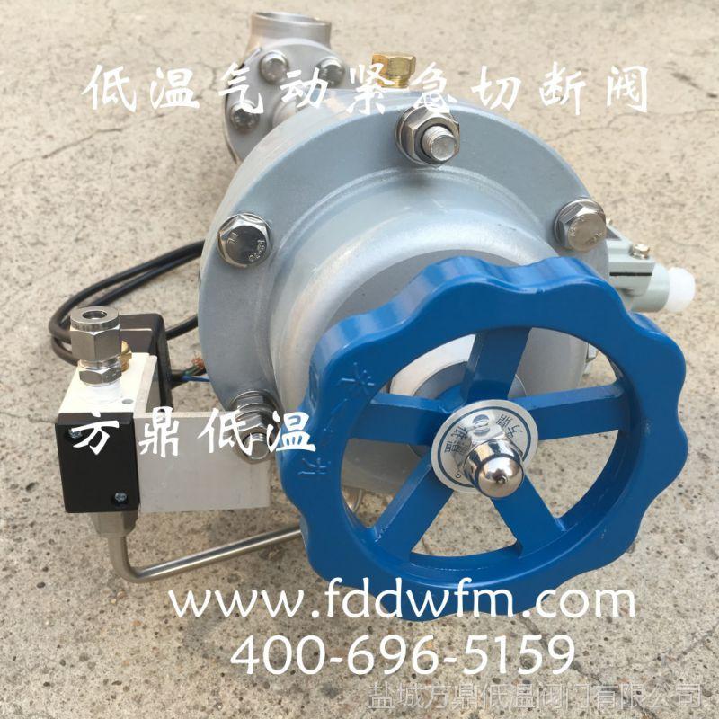 fdj661f-40p方鼎低温切断阀 液化天燃气气动紧急切断阀图片