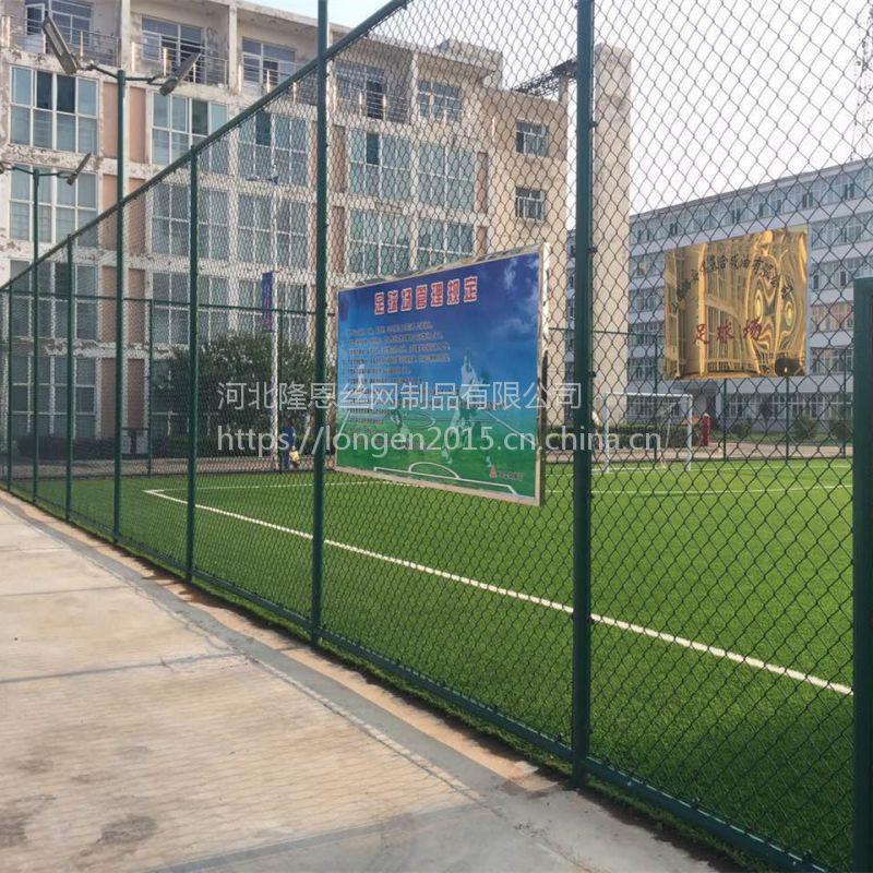 学校运动场围栏网厂家