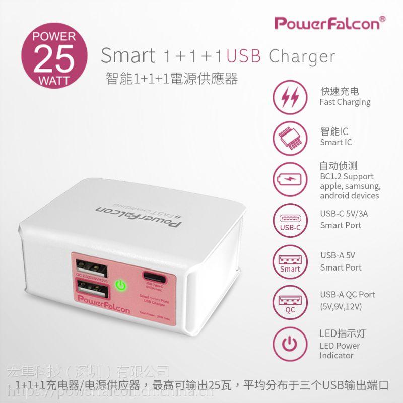 PowerFalcon QC Type-C USB 多口折叠充电器