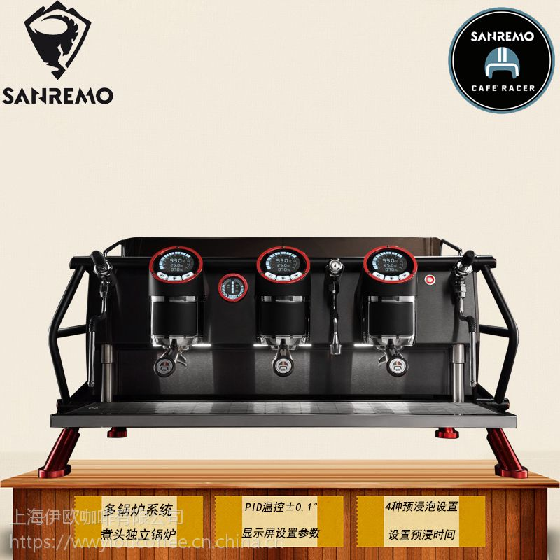 Sanremo赛瑞蒙Cafe Racer半自动咖啡机商用意式进口多锅炉PID温控