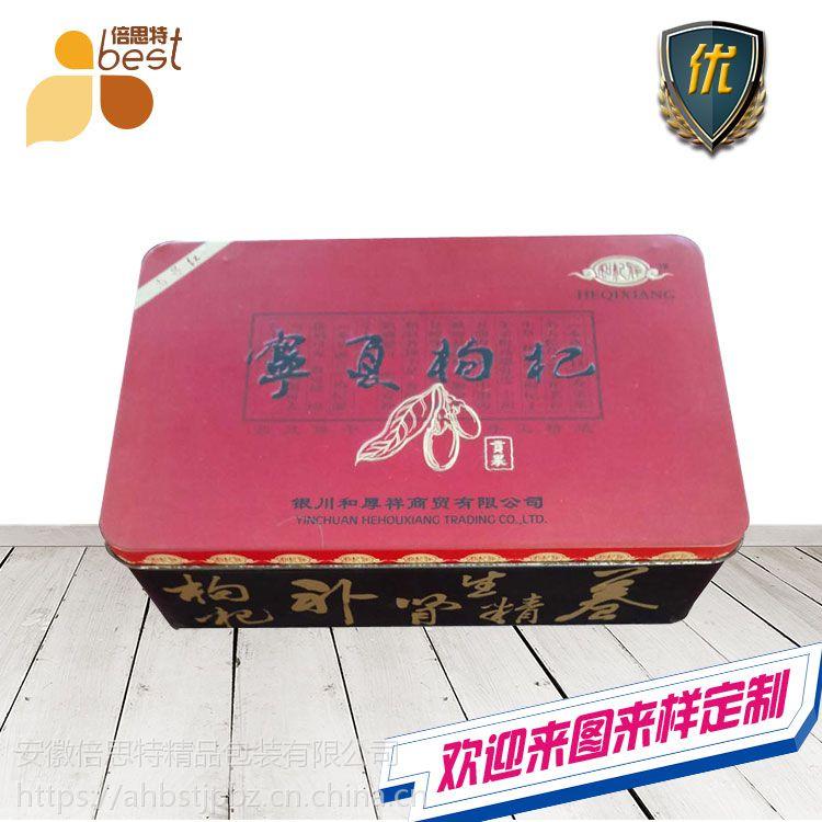 宁夏枸杞金属盒 枸杞坚果铁盒 马口铁包装盒定制