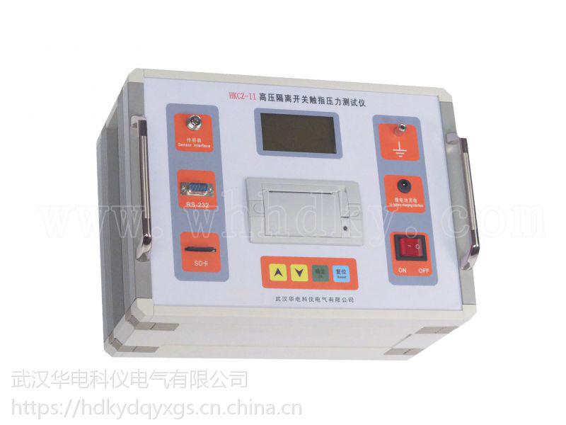 HKCZ-II 高压隔离开关触指压力测试仪【华电科仪】