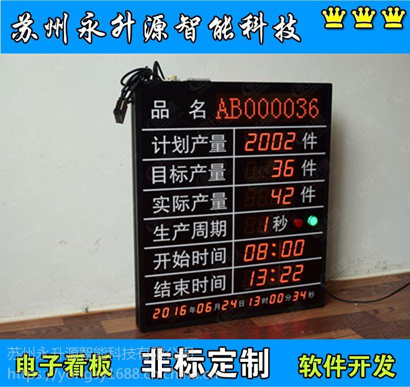 苏州永升源厂家定制YSY-SCX150614-1 车间生产管理看板电子看板ERP数据显示屏PLC计数