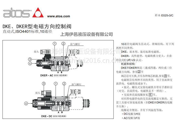 DKER-1631/2-X24DC阿托斯ATOS电磁换向阀