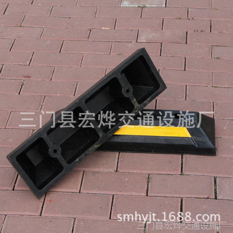 直批橡胶定位器  560*150*100专用轮胎固定器 黄黑挡车器