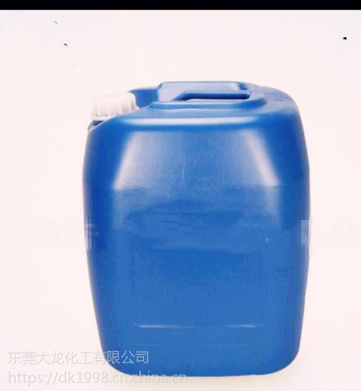供应东莞大龙环保超声波清洗剂
