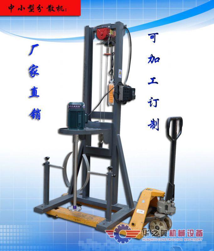 沈阳小型液体分散机 2.2KW胶粘剂染料高速搅拌机 防爆变频装置