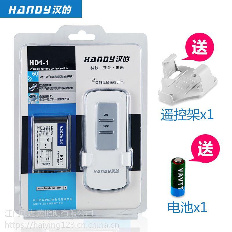 汉的智能分段遥控开关 分控器 LED分组分控开关1234路新款