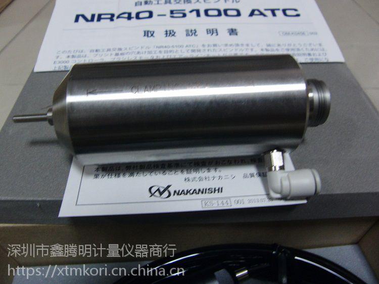 NAKANISHI日本中西主轴NR40-5100ATC