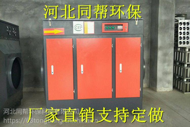 沧州同帮环保厂家直销 uv光氧净化器工业除烟除味设备5000风量
