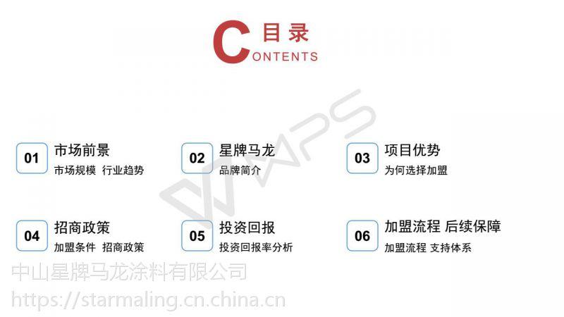 广州划痕补漆品牌加盟哪家靠谱