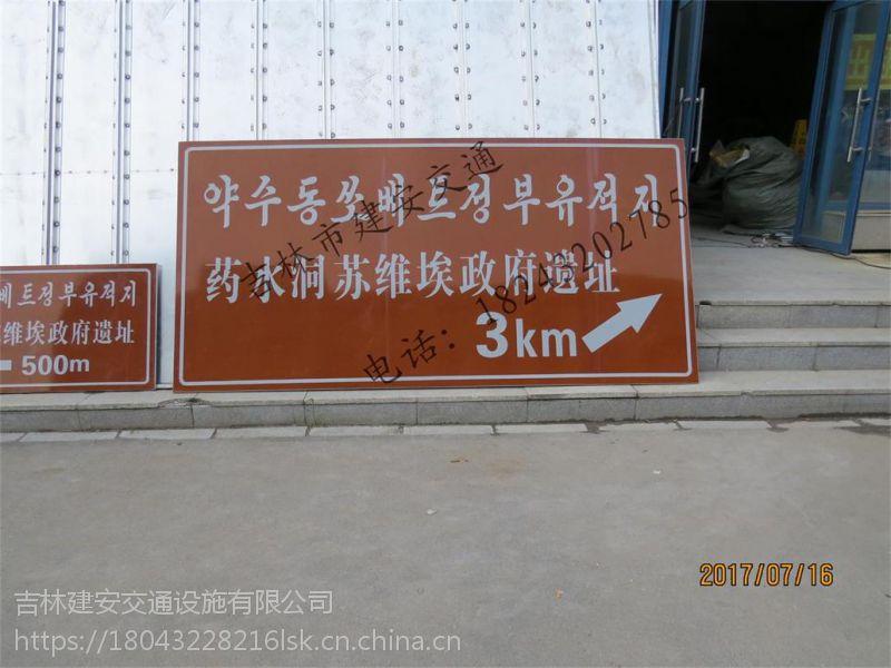 松原市公路标牌