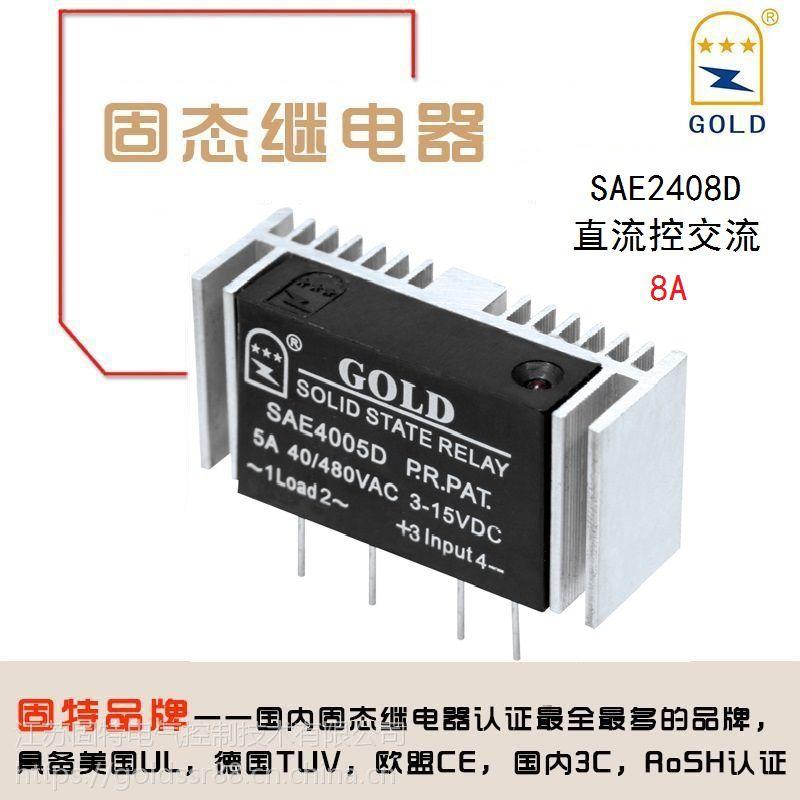 江苏固特GOLD厂家直供自带散热片单列直插式交流固态继电器SAE2408D