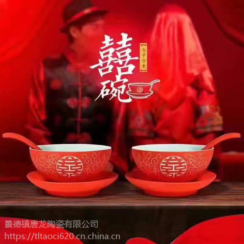 景德镇千火陶瓷 结婚用喜庆陶瓷餐具茶具套装