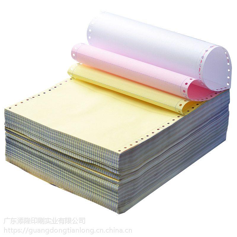 电脑纸表格印刷 各种商业票据印刷 空白电脑打印纸印刷