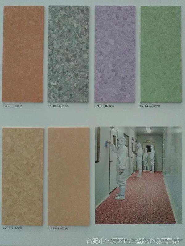 医院用同质透芯塑胶地板同透地板厂家