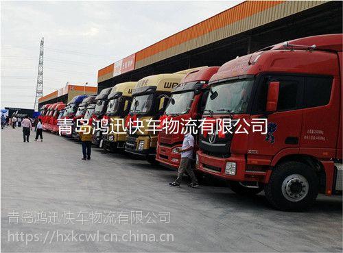 青岛胶州到上海江苏浙江专线货物运输天天发车价格实惠