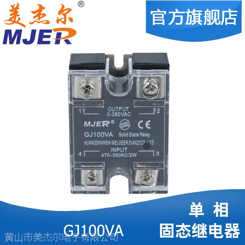 美杰尔 GJ100VA 单相固态继电器100A GJ-100VA 正品质保