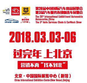 2018第26届中国国际汽车用品展览会