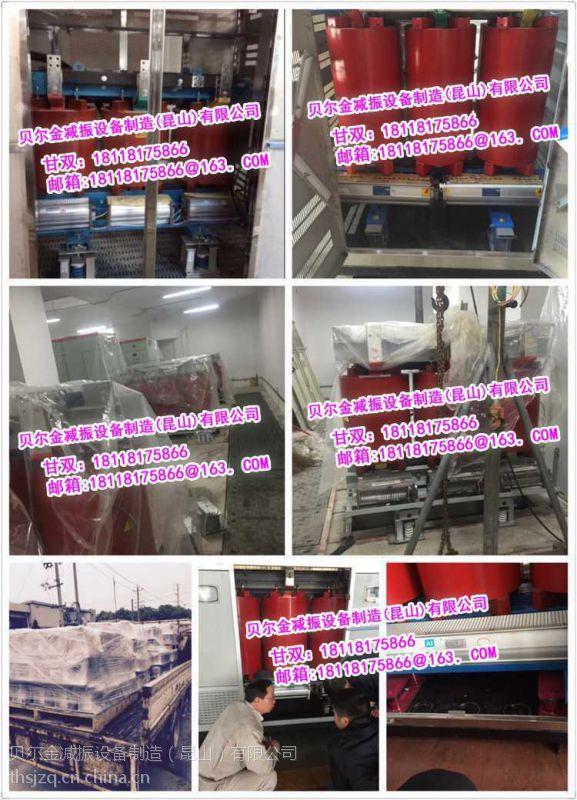 四川广安电力安装变压器采用贝尔金矩阵式减振器产品