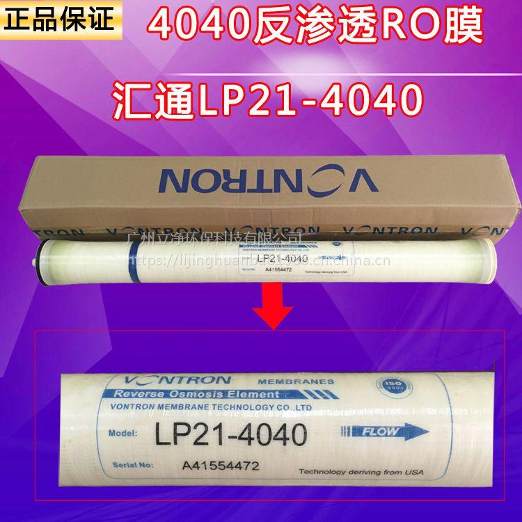 汇通LP21-4040反渗透膜批发 汇通4040纯水RO膜 化妆品厂水机专用4寸反渗透RO膜