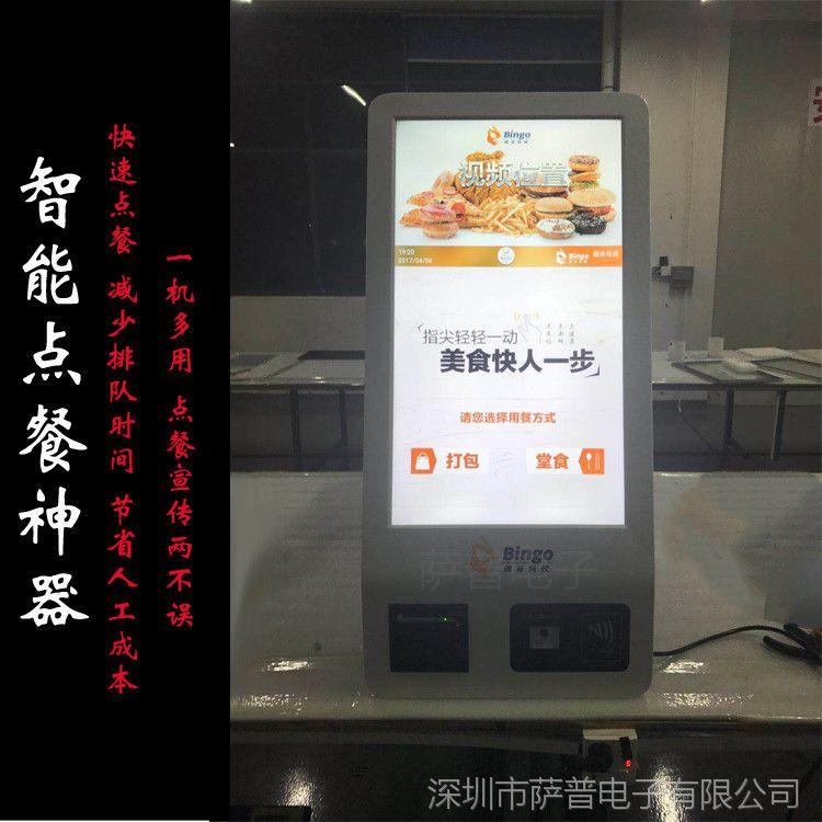 32寸自助智能点餐机电容触控支付收银一体机自助终端点餐购物机