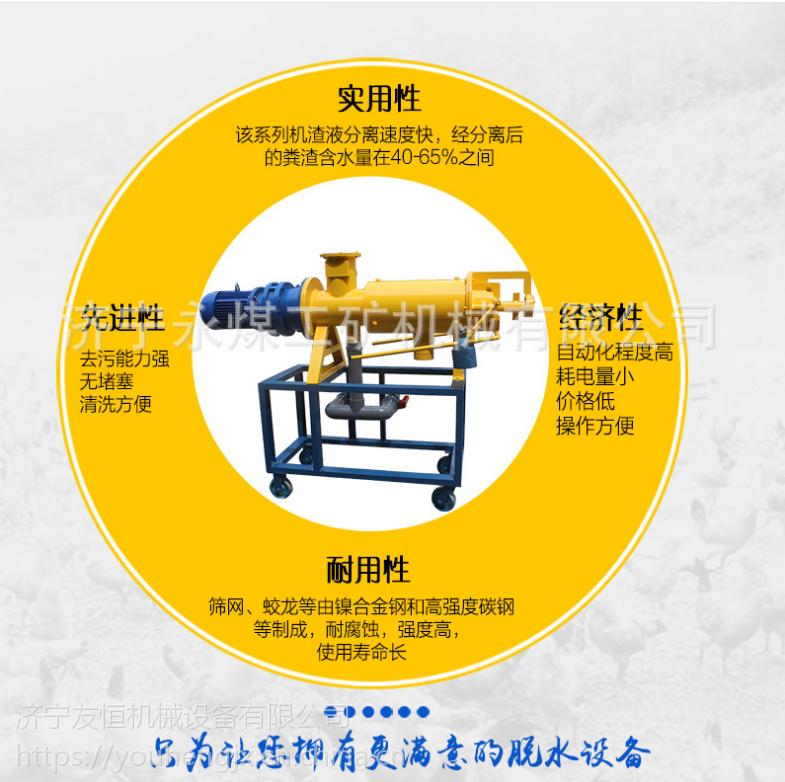 环保高压下的养殖厂粪液处理,猪粪固液分离机