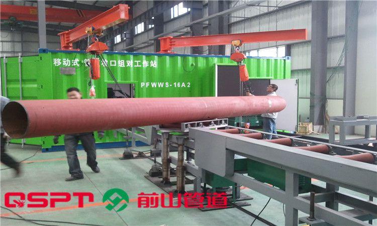 管道坡口组对工作站 管道自动焊机 坡口机厂家 上海前山管道