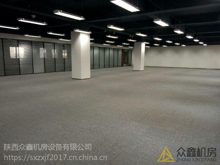 西安全钢防静电地板众鑫机房哪里有总代直销保养