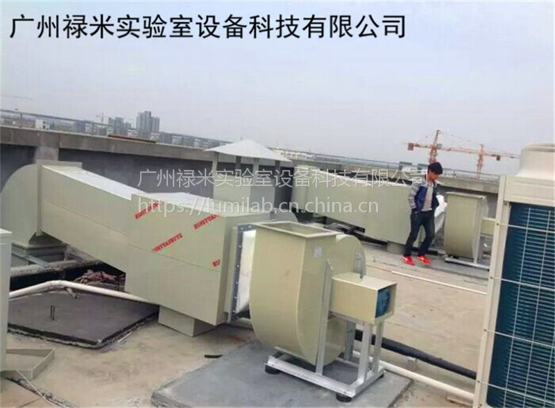 实验室通风系统工程--安全,有效,绿色环保!
