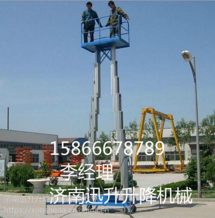 开封电动升降机=14米铝合金升降机=怕高者可以轻松工作了