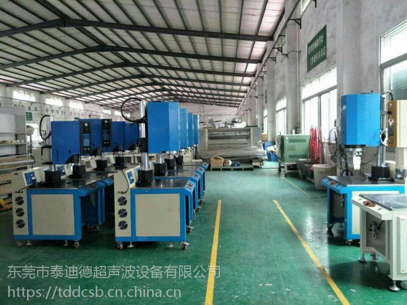 东莞超声波厂家直销、超声波塑料焊接机、塑料玩具焊接、超声波