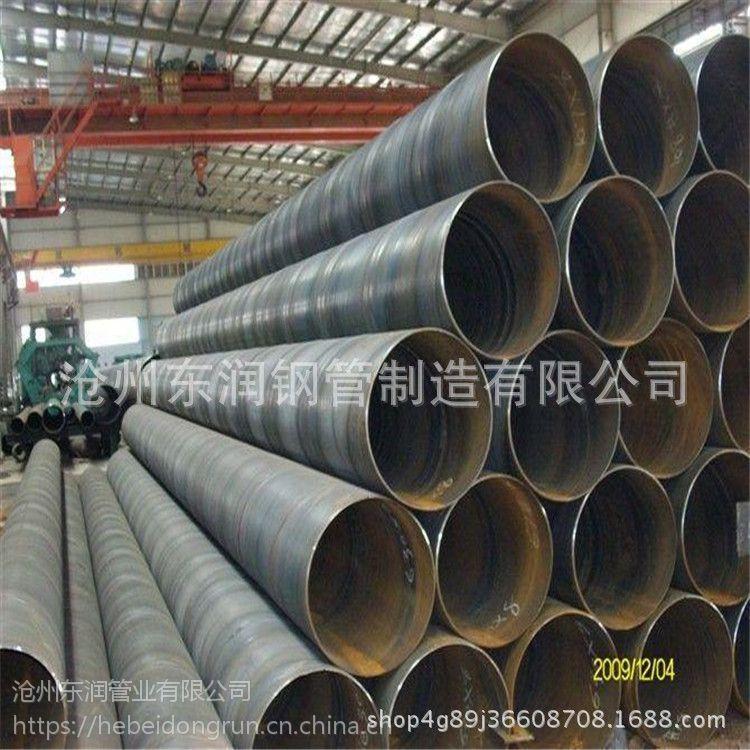 沧州东润供应电厂循环水用820*12螺旋钢管 城市管网用防腐螺旋焊管