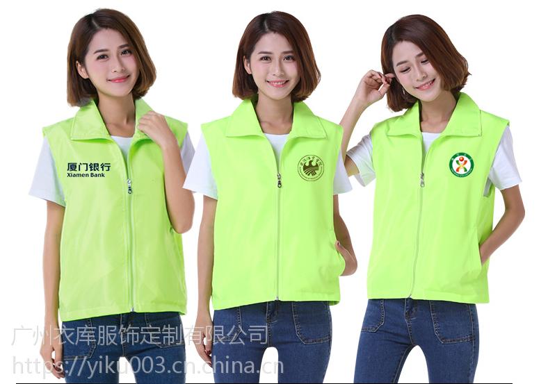 白云区志愿者马甲印logo团体服定做,定制志愿者宣传马甲,做工精细