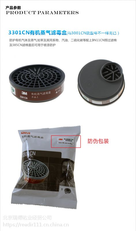 正品3M3301 焊接专用防护面罩/电焊工专用/金属冶炼防金属烟