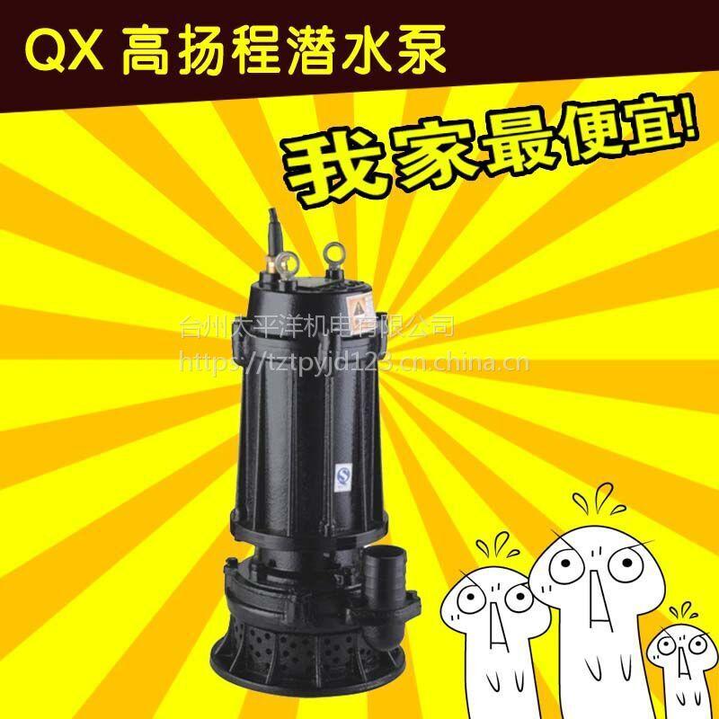 QX型水潜水泵铜芯线 高扬程抽水井用泵 工程建设清水泵