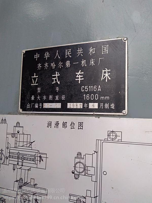 齐齐哈尔1.6米立车型号C5116A
